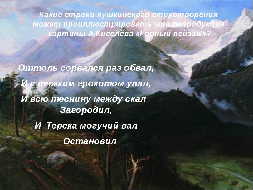 Какие строки пушкинского стихотворения может проиллюстрировать эта репродукци...