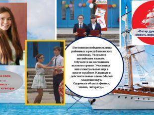 Руденко Злата Класс –10 Должность - Министр культуры Постоянная победительни