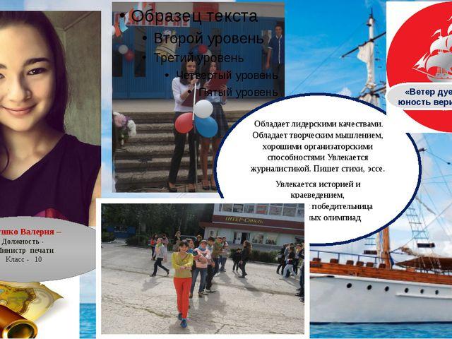 Глушко Валерия – Должность - Министр печати Класс - 10  Обладает лидерскими...
