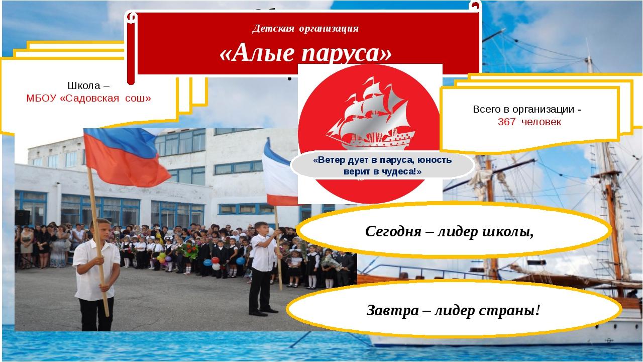 Школа – МБОУ «Садовская сош» Детская организация «Алые паруса» «Ветер дует...
