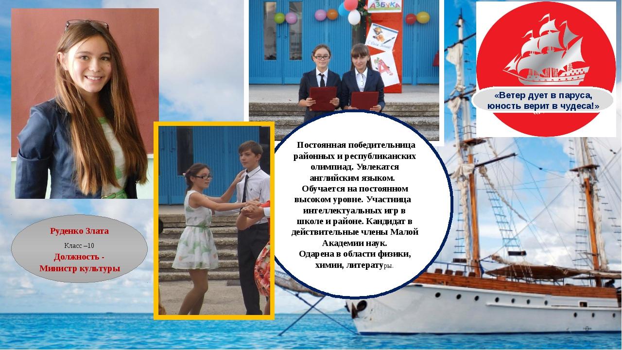 Руденко Злата Класс –10 Должность - Министр культуры Постоянная победительни...