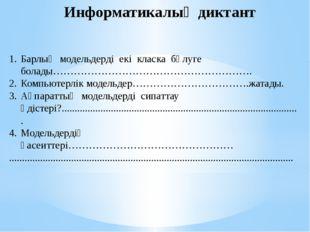 Информатикалық диктант Барлық модельдерді екі класка бөлуге болады……………………………