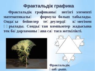 Фрактальдік графика Фрактальдік графиканың негізгі элементі математикалық ф