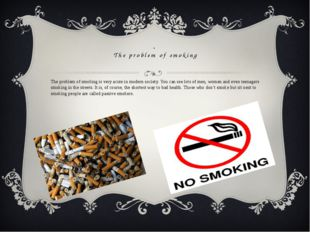 . The problem of smoking The problem of smoking is very acute in modern socie