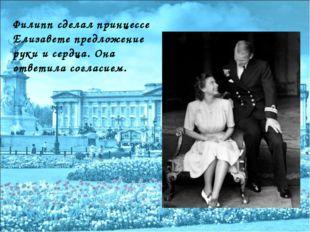 Филипп сделал принцессе Елизавете предложение руки и сердца. Она ответила сог