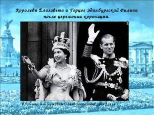 Королева Елизавета и Герцог Эдинбургский Филипп после церемонии коронации. Ко
