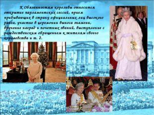 К Обязанностям королевы относится открытие парламентских сессий, прием прибы