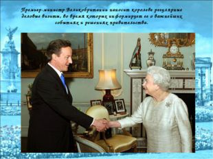 Премьер-министр Великобритании наносит королеве регулярные деловые визиты, во