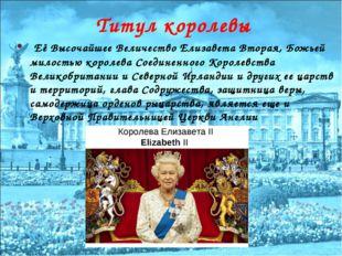 Титул королевы Её Высочайшее Величество Елизавета Вторая, Божьей милостью кор