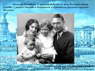 Принц Альберт, леди Елизавета Боуз-Лайон и их дочери Елизавета и Маргарет Л