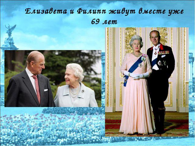 Елизавета и Филипп живут вместе уже 69 лет