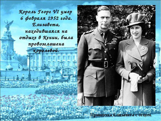 Король Георг VI умер 6 февраля 1952 года. Елизавета, находившаяся на отдыхе в...