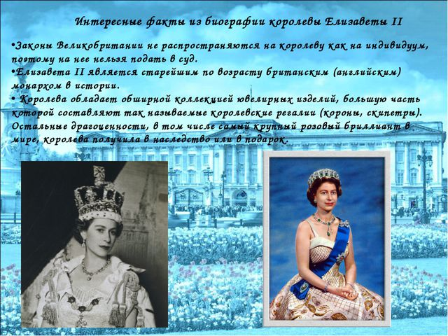 Законы Великобритании не распространяются на королеву как на индивидуум, поэт...
