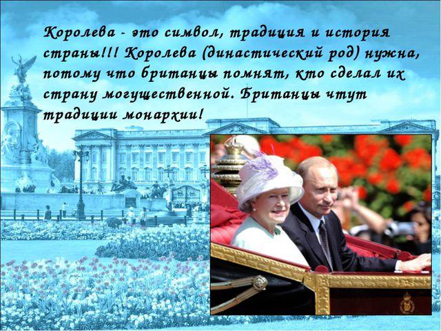 Королева - это символ, традиция и история страны!!! Королева (династический р...