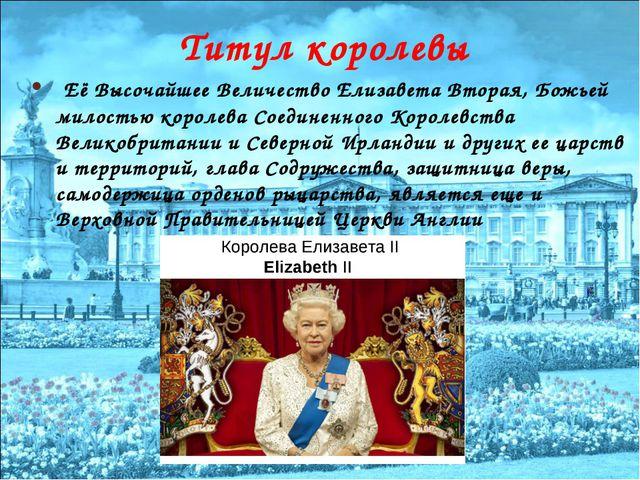 Титул королевы Её Высочайшее Величество Елизавета Вторая, Божьей милостью кор...