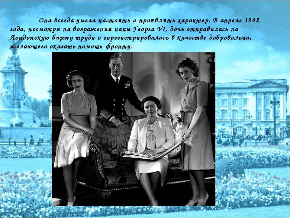 Она всегда умела настоять и проявлять характер. В апреле 1942 года, несмотря...
