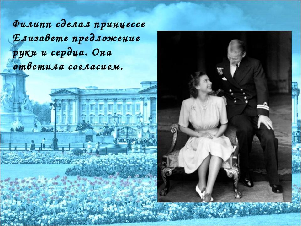 Филипп сделал принцессе Елизавете предложение руки и сердца. Она ответила сог...
