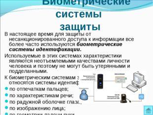 Биометрические системы защиты В настоящее время для защиты от несанкциониров