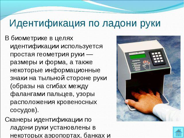 Идентификация по ладони руки В биометрике в целях идентификации используется...