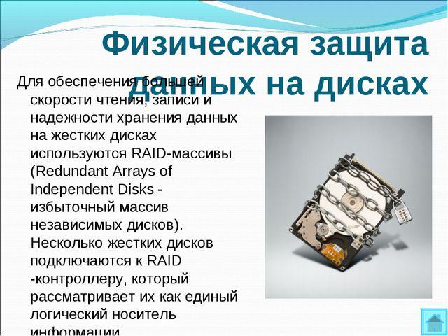 Физическая защита данных на дисках Для обеспечения большей скорости чтения, з...