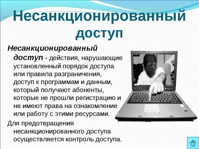 Несанкционированный доступ Несанкционированный доступ - действия, нарушающие...