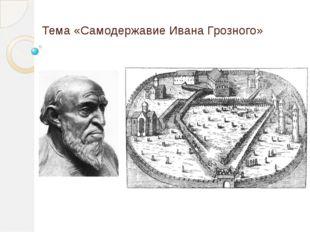 Тема «Самодержавие Ивана Грозного»