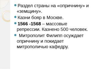 Раздел страны на «опричнину» и «земщину». Казни бояр в Москве. 1566 -1568 – м