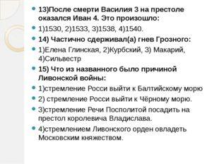 13)После смерти Василия 3 на престоле оказался Иван 4. Это произошло: 1)1530,