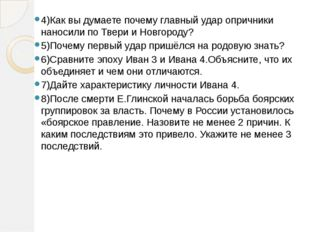 4)Как вы думаете почему главный удар опричники наносили по Твери и Новгороду?