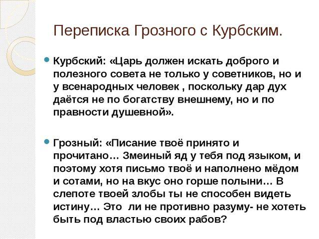 Переписка Грозного с Курбским. Курбский: «Царь должен искать доброго и полезн...