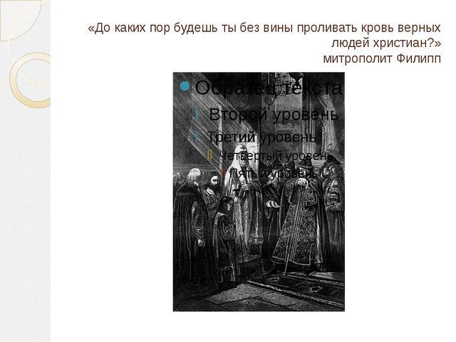 «До каких пор будешь ты без вины проливать кровь верных людей христиан?» митр...