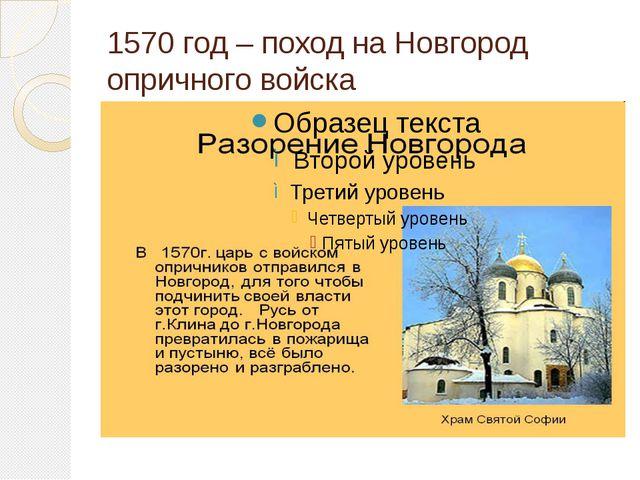 1570 год – поход на Новгород опричного войска