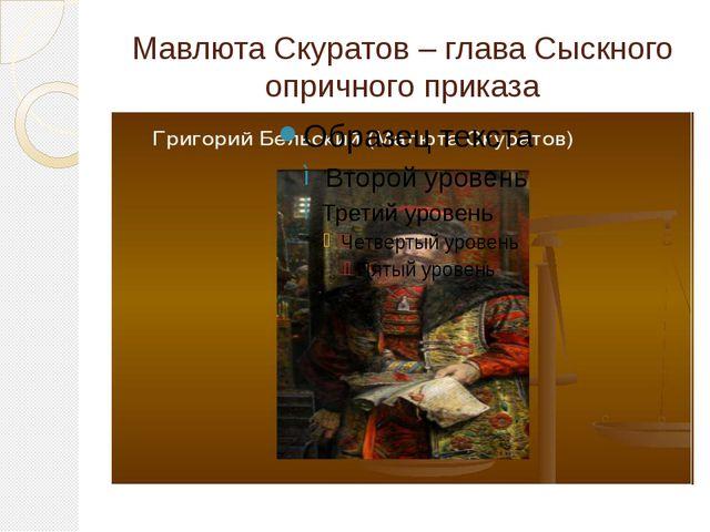 Мавлюта Скуратов – глава Сыскного опричного приказа