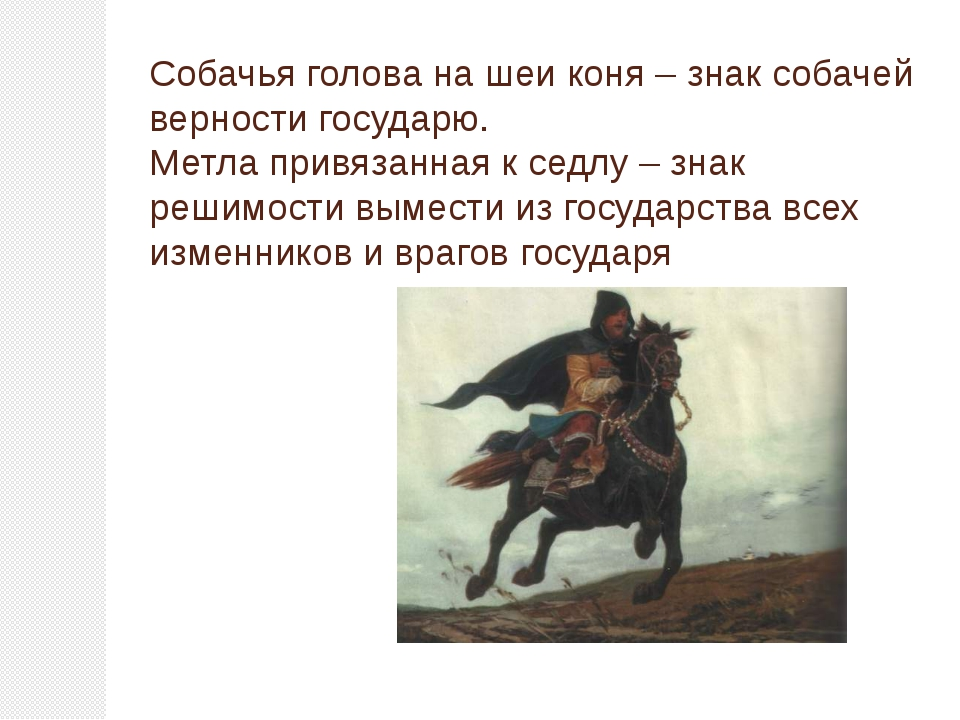 Собачья голова на шеи коня – знак собачей верности государю. Метла привязанна...