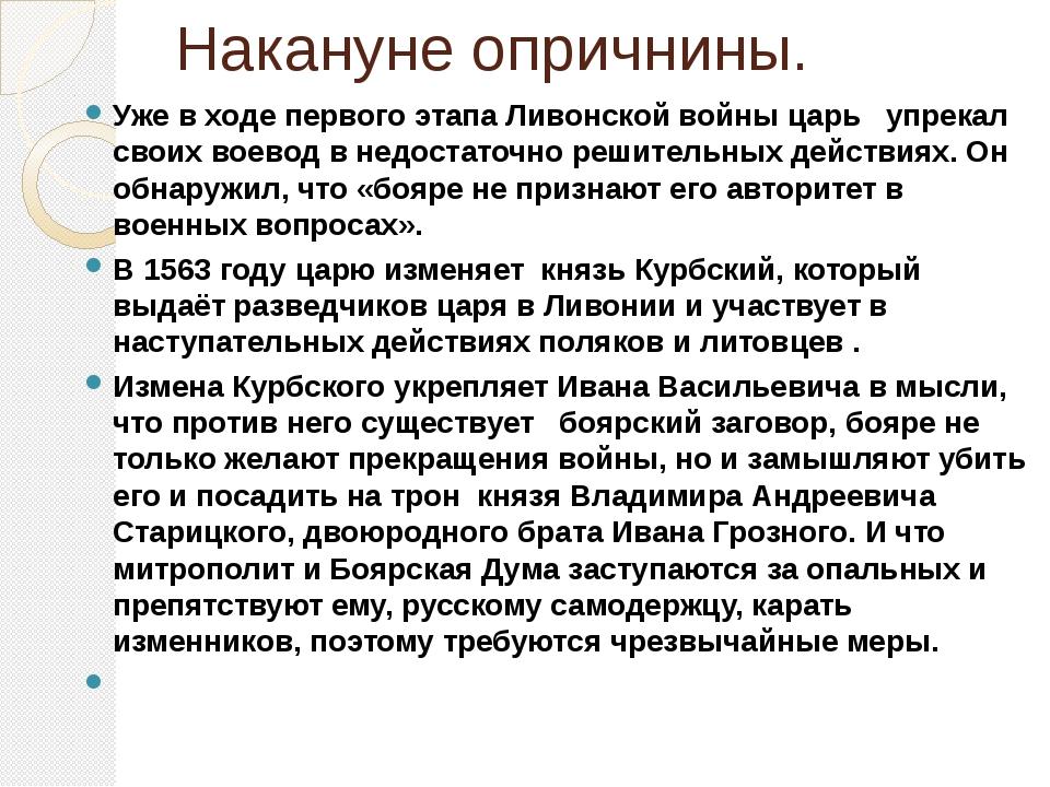 Накануне опричнины. Уже в ходе первого этапа Ливонской войны царь упрекал сво...