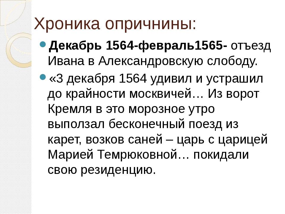 Хроника опричнины: Декабрь 1564-февраль1565- отъезд Ивана в Александровскую с...