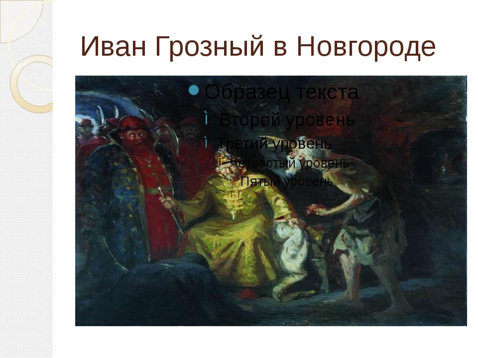 Иван Грозный в Новгороде