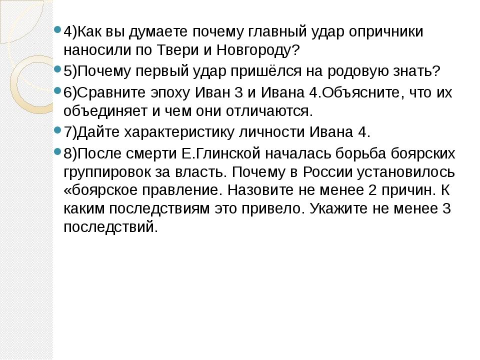 4)Как вы думаете почему главный удар опричники наносили по Твери и Новгороду?...