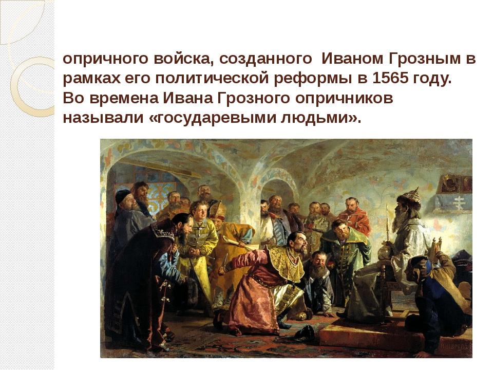 Опри́чник— человек, состоящий в рядах опричного войска, созданного Иваном Гр...
