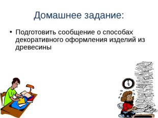 Домашнее задание: Подготовить сообщение о способах декоративного оформления и