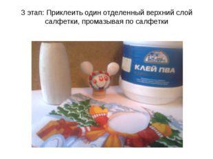 3 этап: Приклеить один отделенный верхний слой салфетки, промазывая по салфетки