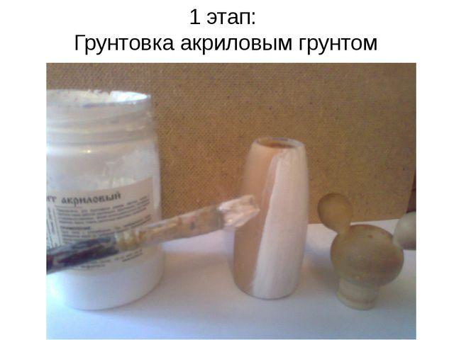 1 этап: Грунтовка акриловым грунтом