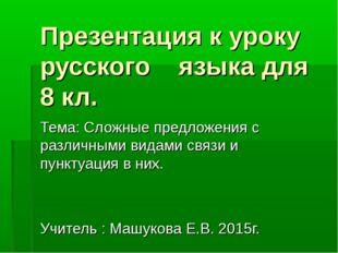 Презентация к уроку русского языка для 8 кл. Тема: Сложные предложения с разл