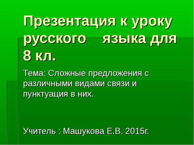 Презентация к уроку русского языка для 8 кл. Тема: Сложные предложения с разл...