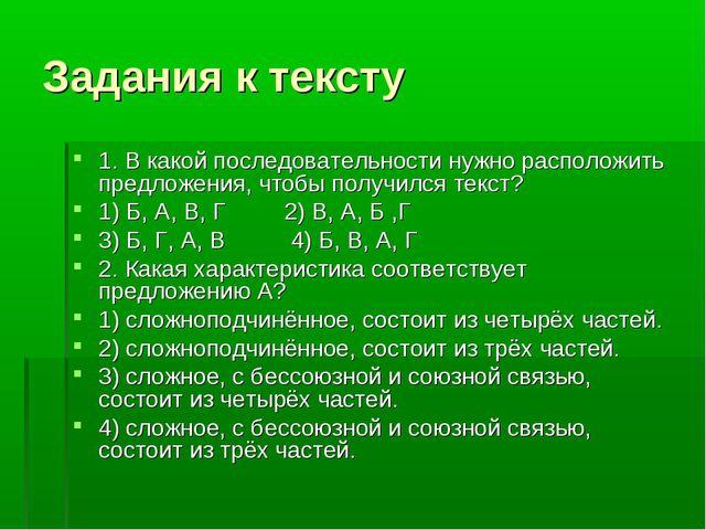 Задания к тексту 1. В какой последовательности нужно расположить предложения,...
