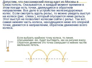 Допустим, что пассажирский поезд едет из Москвы в Севастополь. Оказывается, в