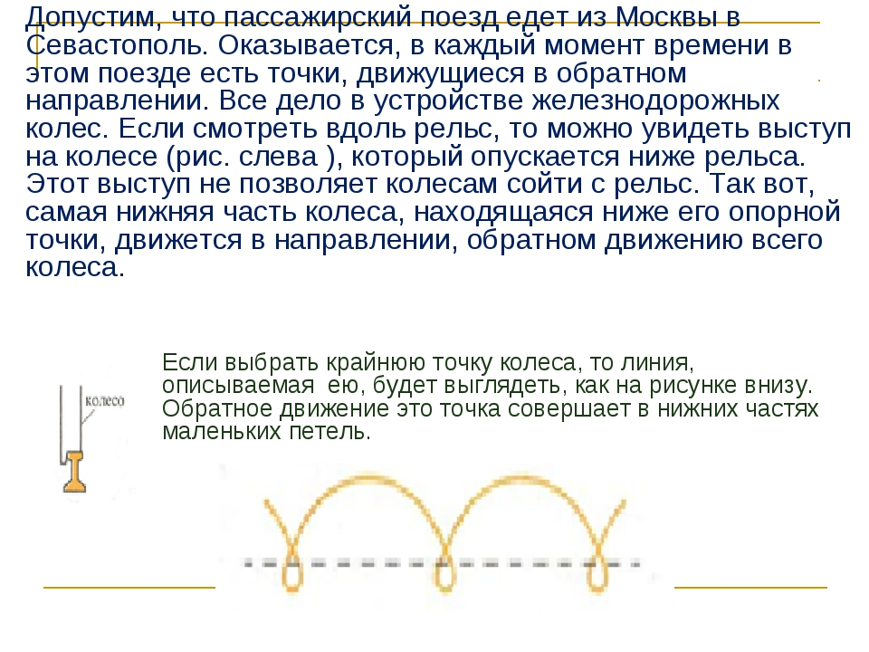 Допустим, что пассажирский поезд едет из Москвы в Севастополь. Оказывается, в...