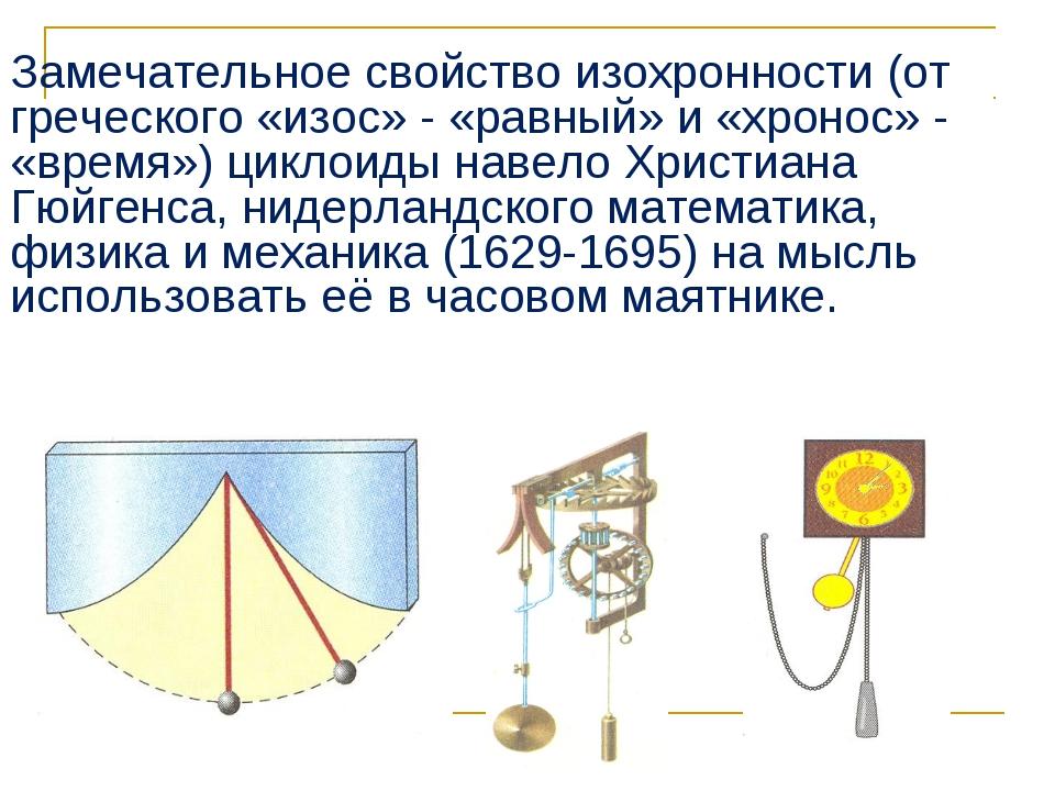 Замечательное свойство изохронности (от греческого «изос» - «равный» и «хроно...