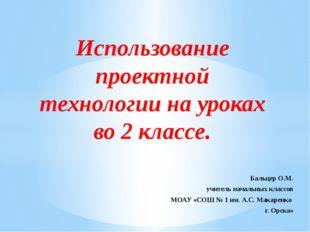 Бальцер О.М. учитель начальных классов МОАУ «СОШ № 1 им. А.С. Макаренко г. О