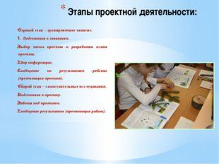 Этапы проектной деятельности: Первый этап – тренировочное занятие. 1. Подгото
